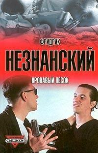 Фридрих Незнанский Кровавый песок петроторг 11 8х21 см h8047