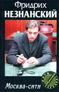 бесплатно скачать Фридрих Незнанский интересная книга