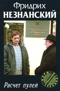 Фридрих Незнанский Расчет пулей плакетка герб министерства внутренних дел рф мвд россии малая