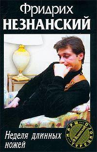 Фридрих Незнанский Неделя длинных ножей