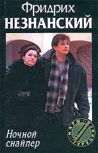 обложка книги static/bookimages/00/15/47/00154714.bin.dir/00154714.cover.jpg
