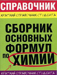 Сборник основных формул по химии для ВУЗов LitRes.ru 29.000