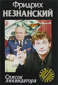 Незнанский, Фридрих  - Список ликвидатора