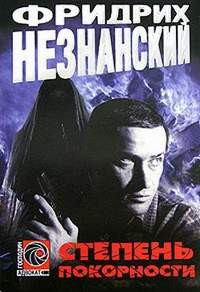 Незнанский, Фридрих  - Степень покорности