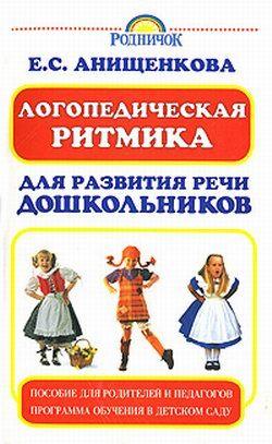 Логопедическая ритмика для развития речи дошкольников ( Елена Анищенкова  )