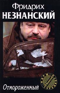 Фридрих Незнанский Отмороженный фридрих незнанский свиданий не будет
