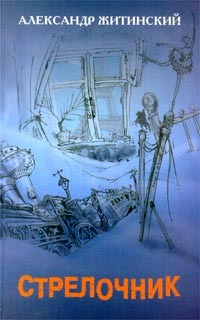 Александр Житинский Эйфелева башня пазлы magic pazle объемный 3d пазл эйфелева башня 78x38x35 см