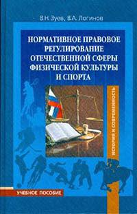 Нормативно-правовое регулирование отечественной сферы физической культуры и спорта LitRes.ru 99.000
