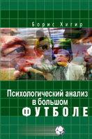 Психологический анализ в большом футболе LitRes.ru 99.000