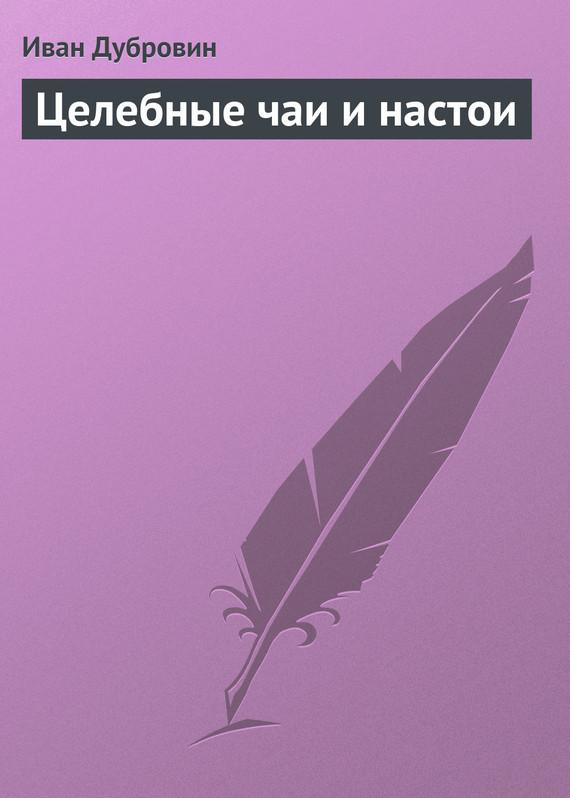 Иван Дубровин Целебные чаи и настои юлия высоцкая вкусные заметки книга для записи рецептов