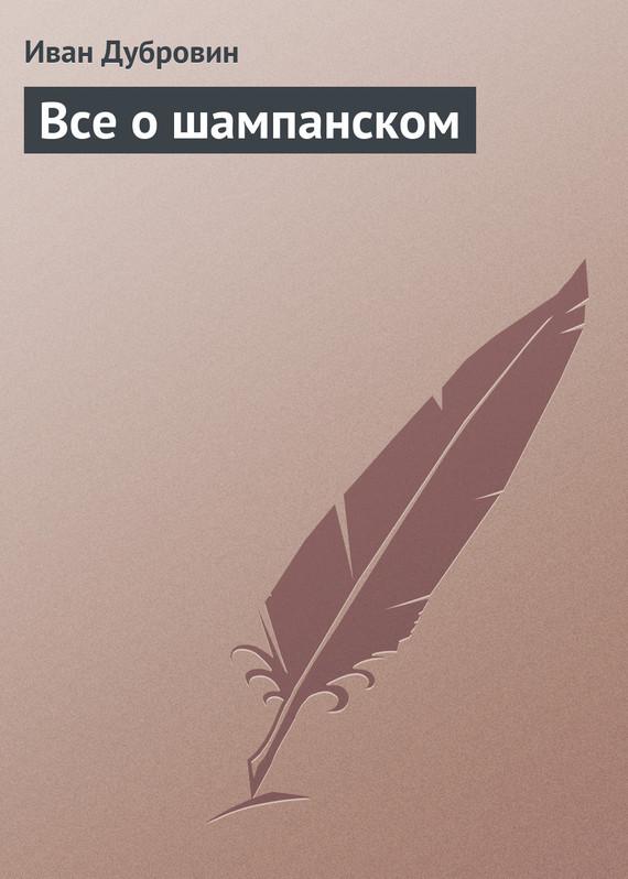 Все о шампанском LitRes.ru 29.000