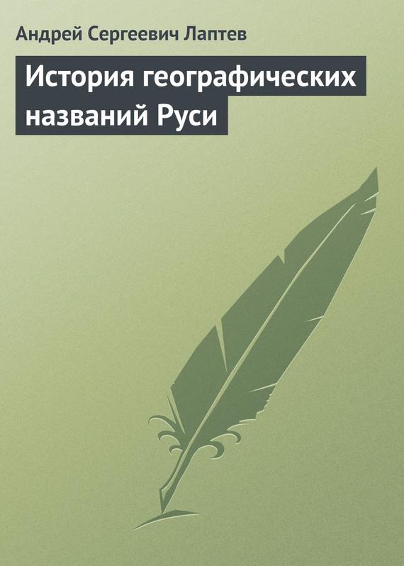 Андрей Лаптев - История географических названий Руси