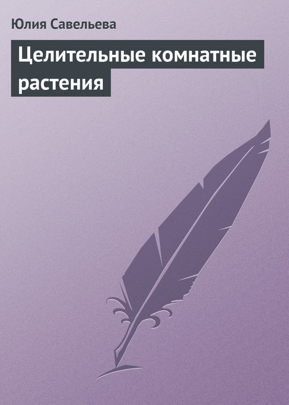 Юлия Савельева Целительные комнатные растения растения