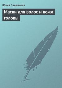 Савельева, Юлия  - Маски для волос и кожи головы