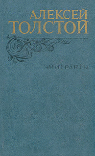 Мираж ( Алексей Толстой  )