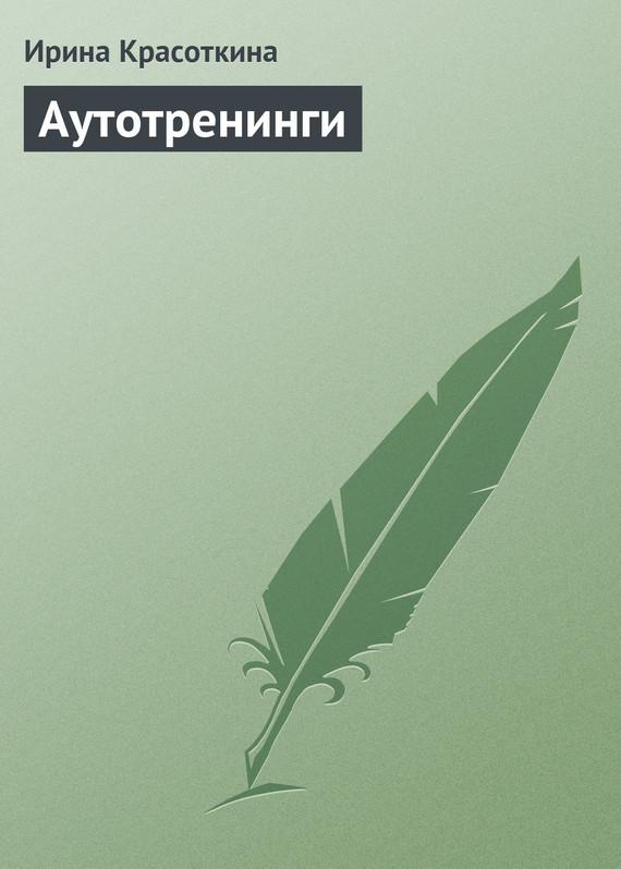 Обложка книги Аутотренинги, автор Красоткина, Ирина