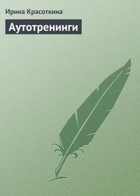 Красоткина, Ирина  - Аутотренинги