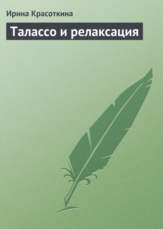 Ирина Красоткина Талассо и релаксация какое лекарство от простуды