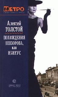 Скачать книгу Похождения Невзорова, или Ибикус автор Алексей Николаевич Толстой