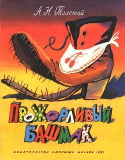 Алексей Толстой Прожорливый башмак