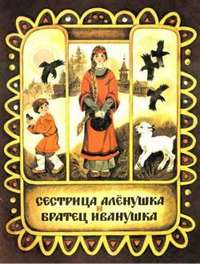 Толстой, Алексей  - Сестрица Аленушка и братец Иванушка