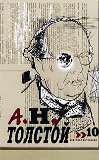 просто скачать Алексей Толстой бесплатная книга