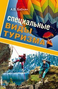 Специальные виды туризма LitRes.ru 59.000