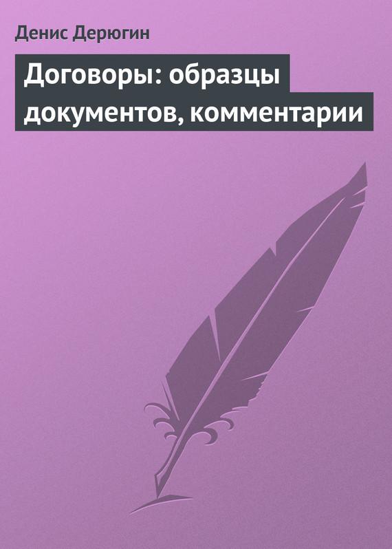 Договоры: образцы документов, комментарии