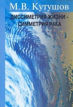 Диссимметрия жизни – симметрия рака LitRes.ru 49.000