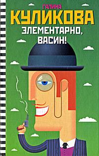 Галина Куликова Элементарно, Васин!