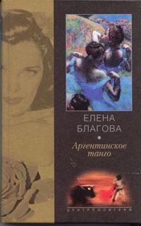 Елена Крюкова - Аргентинское танго
