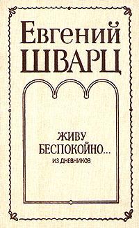 Евгений Шварц Живу беспокойно... (из дневников)