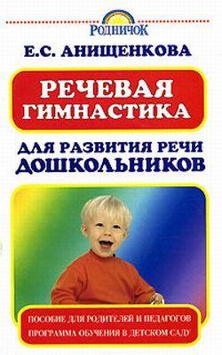 Речевая гимнастика для развития речи дошкольников