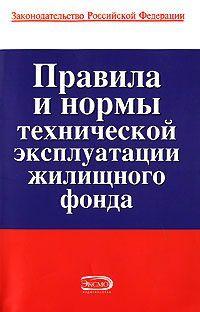 Коллектив авторов Правила и нормы технической эксплуатации жилищного фонда