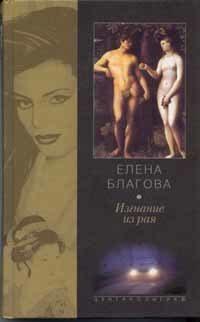 Крюкова, Елена  - Изгнание из рая