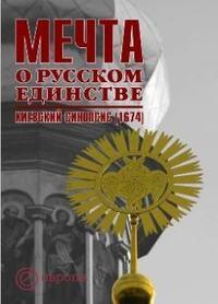 Сапожников, О. Я.  - Мечта о русском единстве. Киевский синопсис (1674)