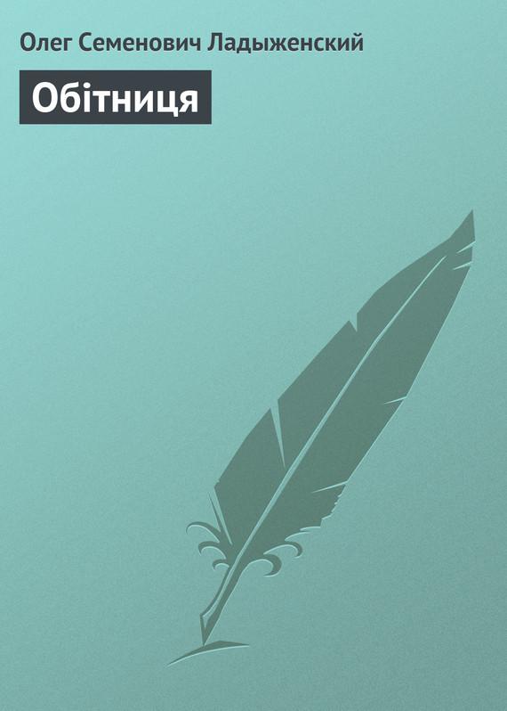 интригующее повествование в книге Олег Ладыженский