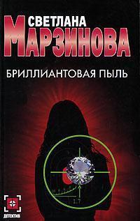 Марзинова, Светлана  - Бриллиантовая пыль