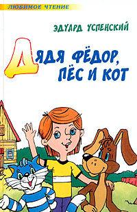 купить Эдуард Успенский Дядя Федор, пес и кот (Авторский сборник) по цене 299 рублей