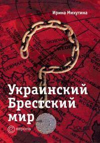 Михутина, Ирина  - Украинский Брестский мир