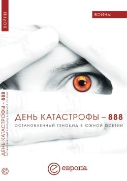 Валентина Быкова День катастрофы-888. Остановленный геноцид в Южной Осетии the verdict