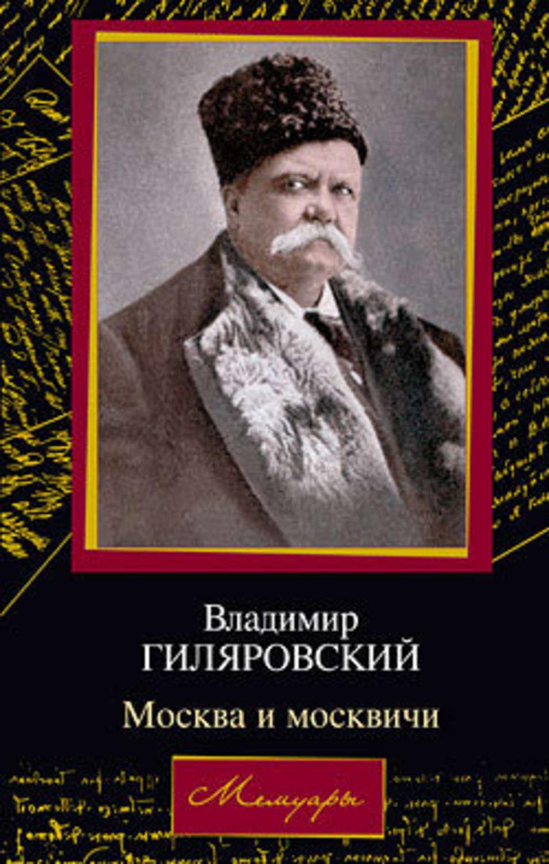 Владимир гиляровский скачать книги бесплатно