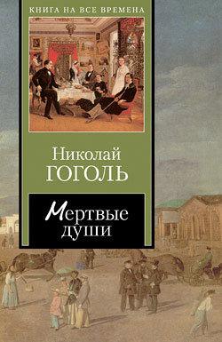 Гоголь, Николай - Мертвые души