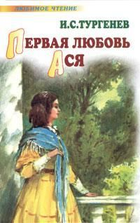 Иван Тургенев - Первая любовь. Ася