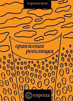 Коллектив авторов «Оранжевая революция». Украинская версия билет киев феодосия украинская жд