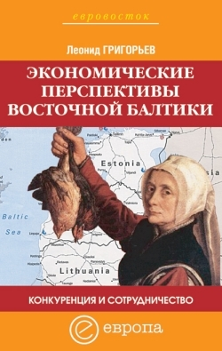 Конкуренция и сотрудничество: экономические перспективы Восточной Балтики от ЛитРес