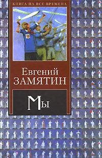 Евгений Замятин Десятиминутная драма евгений замятин картинки