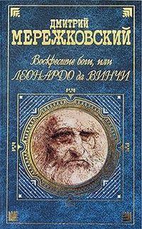 Мережковский, Дмитрий  - Воскресшие боги, или Леонардо да Винчи