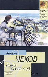 Чехов, Антон  - Невеста