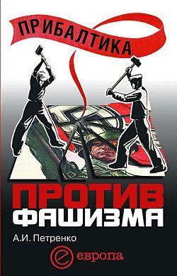 Прибалтика против фашизма. Советские прибалтийские дивизии в Великой Отечественной войне LitRes.ru 59.000